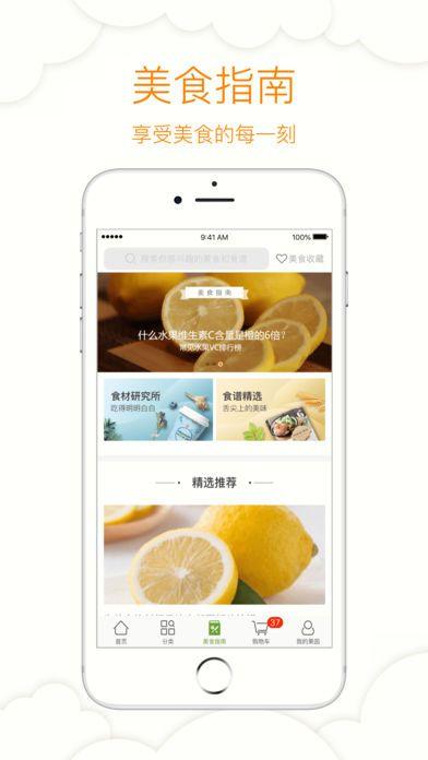乐享果园app官方手机版图片3