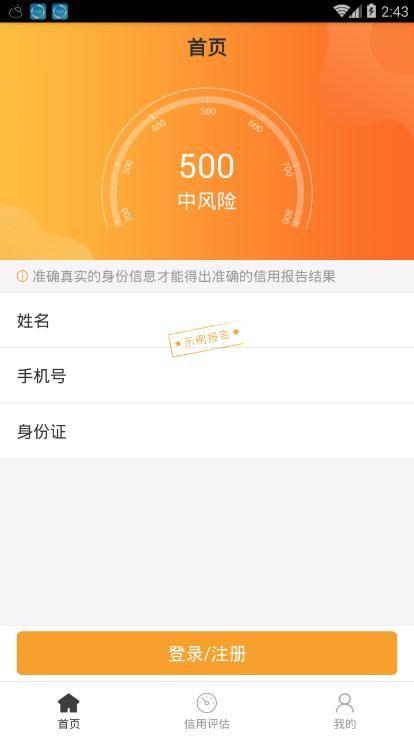 八哥钱包贷款app下载图片2