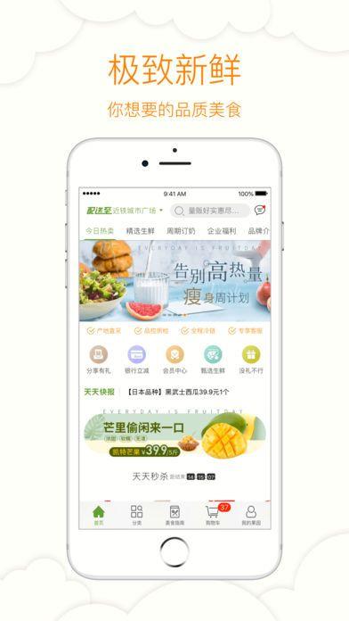 乐享果园app官方手机版图片4