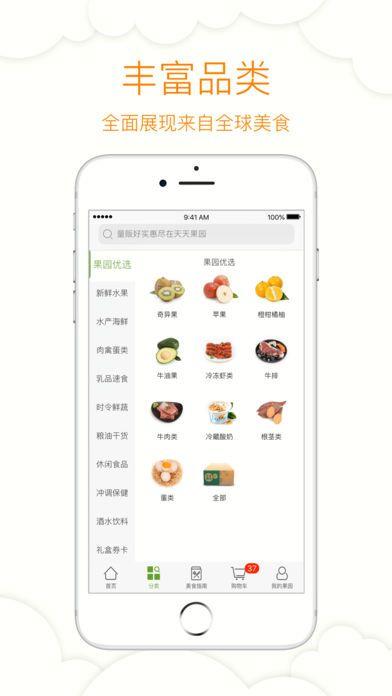 乐享果园app官方手机版图片1