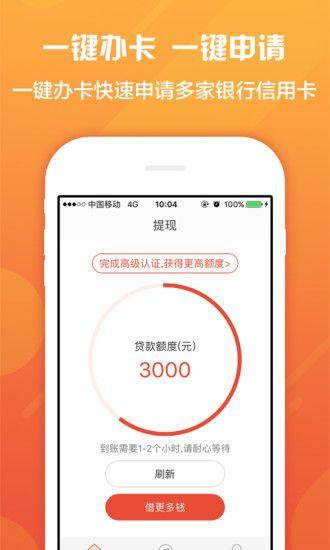 蝴蝶小贷入口app下载图片1