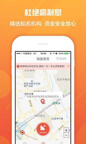 蝴蝶小贷入口app下载图片2