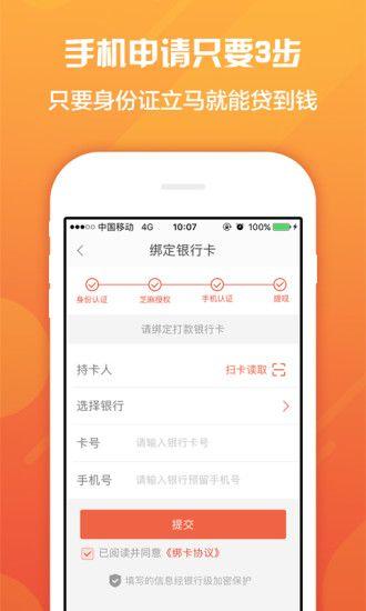 蝴蝶小贷入口app下载图片3