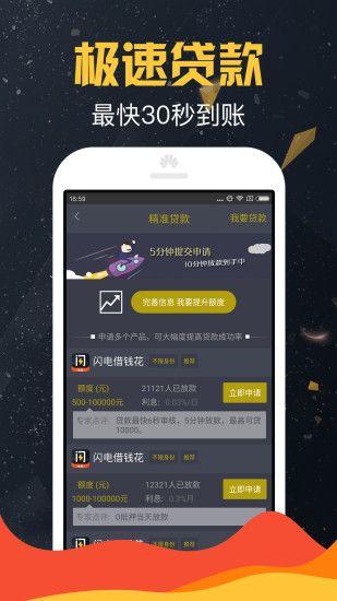 大师钱包借款app下载图片3