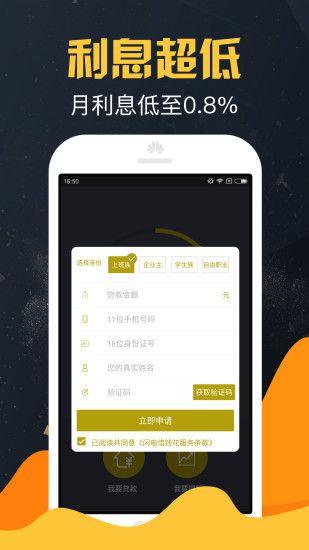 大师钱包借款app下载图片4