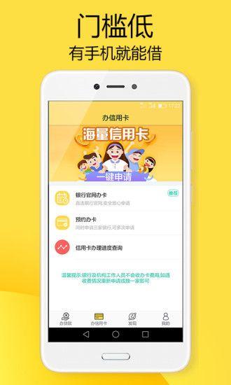 大网贷app平台下载图片2