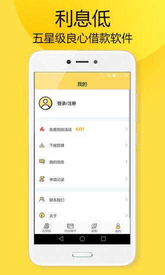 大网贷app平台下载图片3
