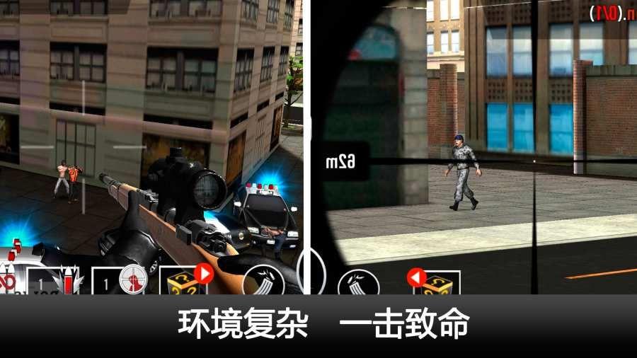 特工杀手狙击之王游戏安卓版下载图片3