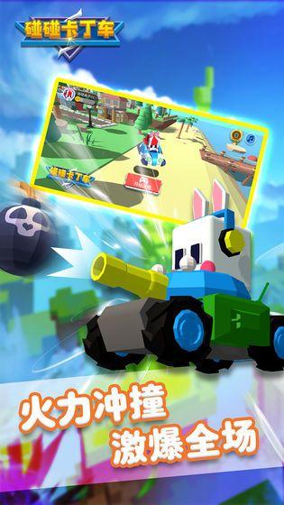 碰碰卡丁车游戏安卓版下载图片2