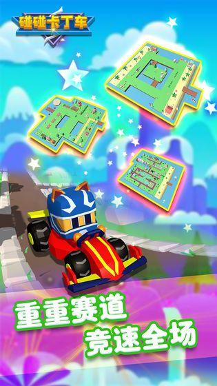 碰碰卡丁车游戏安卓版下载图片4