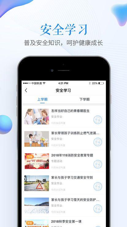 肇庆市学生安全教育平台登录入口图1