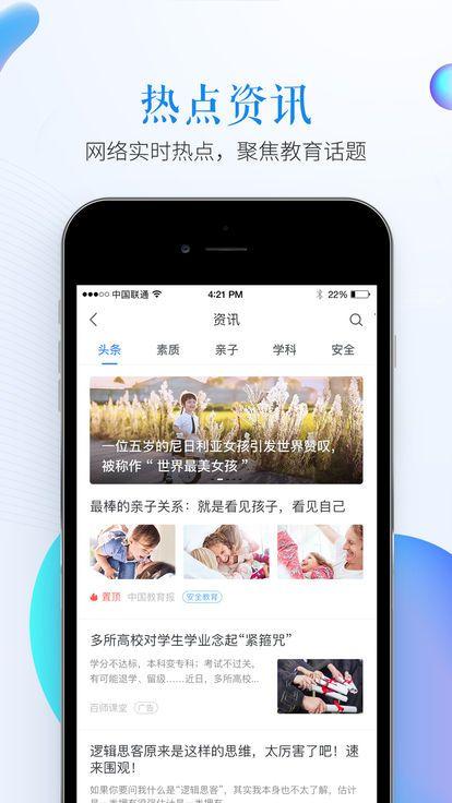 肇庆市学生安全教育平台登录入口图2