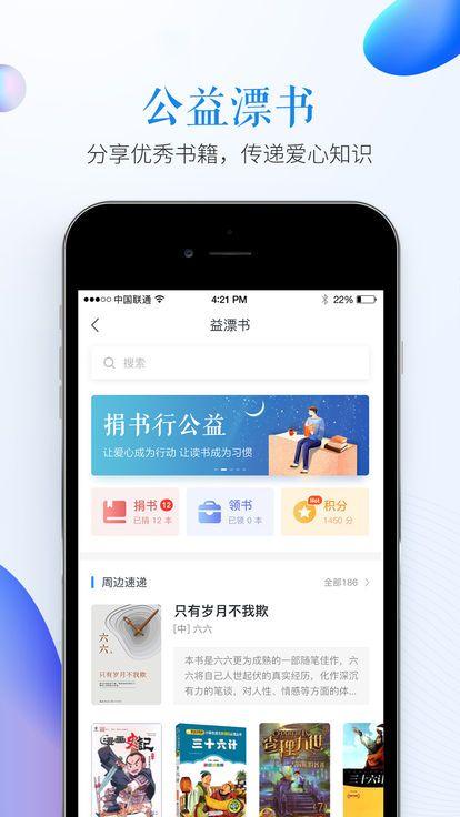 肇庆市学生安全教育平台登录入口图3