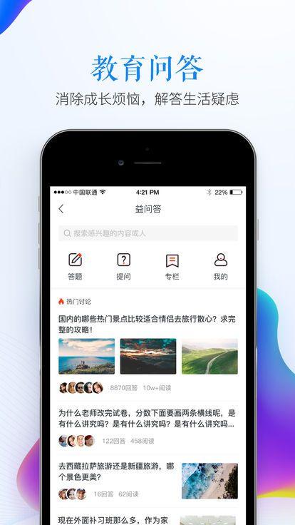 2019肇庆市学生安全教育平台登录入口图片1