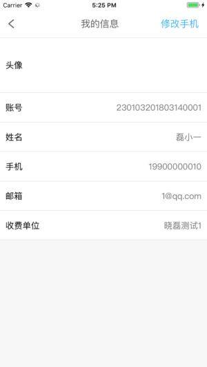 http://cardcenter.bjedu.cn登录入口图3