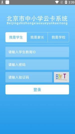 http://cardcenter.bjedu.cn北京市中小学学生卡管理系统登录入口图片1