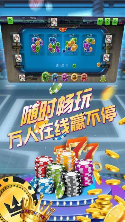 小金欢乐游戏图3