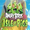 愤怒的小鸟AR猪岛