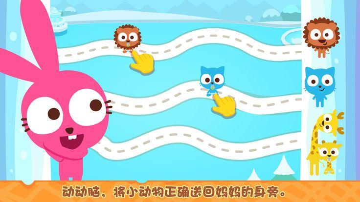 泡泡兔益智乐园游戏官方版图片1