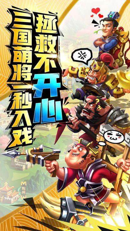 别惹刘皇叔官方版图3