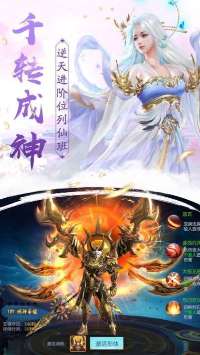 剑仙侠客手游官网正式版图片1