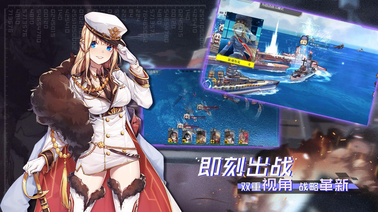 超次元大海战游戏官方网站正式版下载图2: