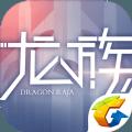 龙族幻想助手官网