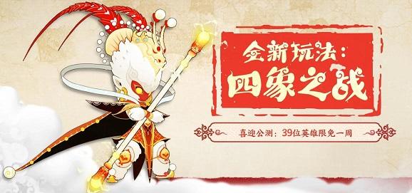 闹闹天宫3月28日更新公告 全新娱乐玩法四象之战介绍[多图]