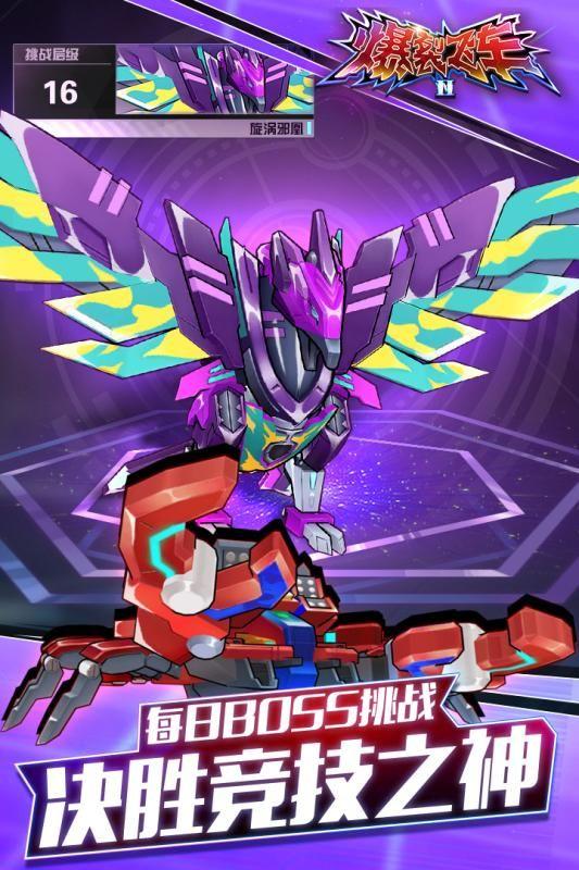 爆裂飞车2游戏官网安卓版下载图片1