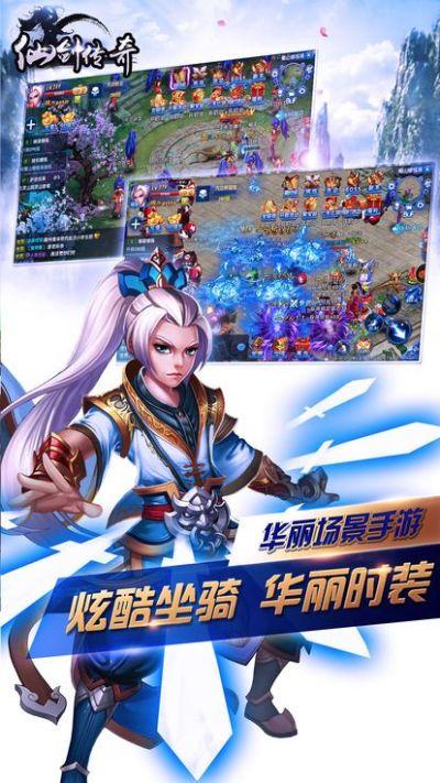 纵剑仙界超变版手游图3