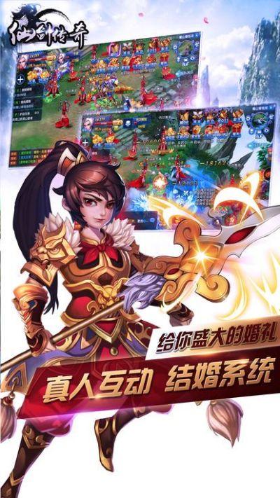 纵剑仙界超变版手游图1