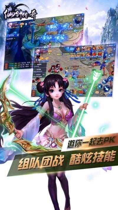 纵剑仙界超变版手游图2