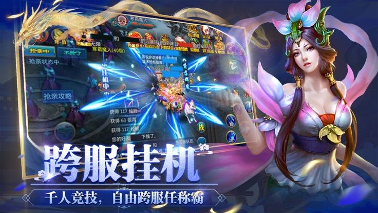 青云诛仙侠官方版图3