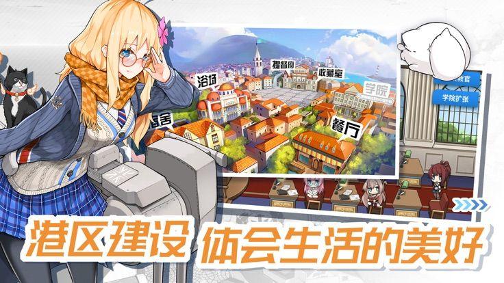 少女与战舰r反和谐安卓版下载图片1