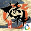妖神传之影妖官方版