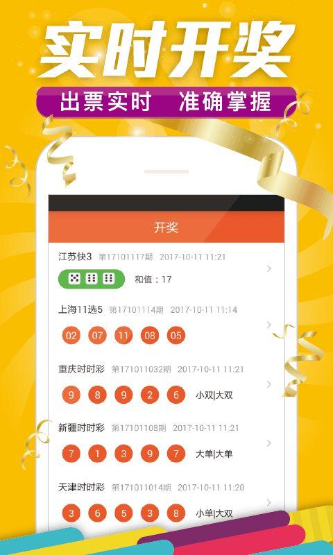 天美彩票app图2