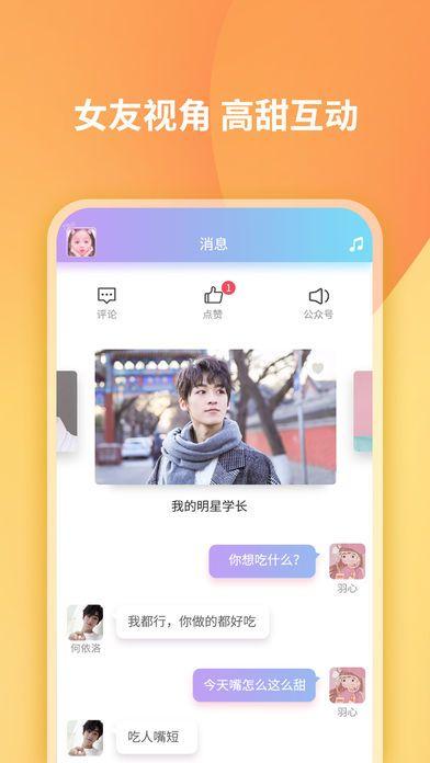 恋恋星球app图1