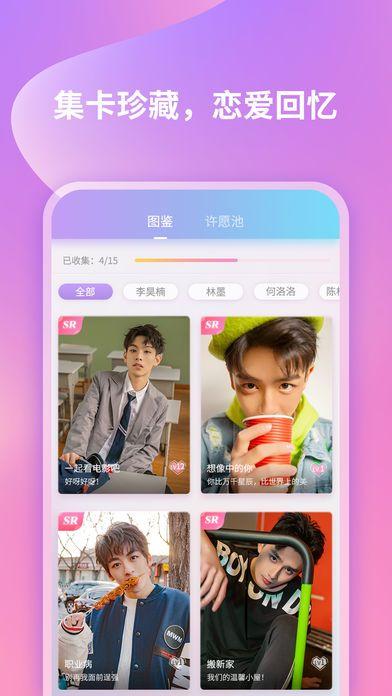 恋恋星球app图2