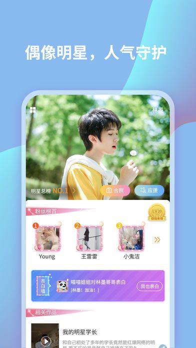 恋恋星球app图3