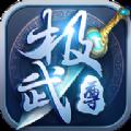 极武尊ol手游最新版 v1.0.3