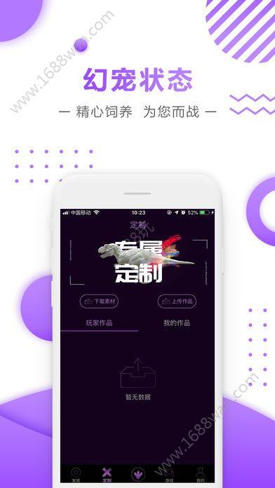 祺思幻宠app图1