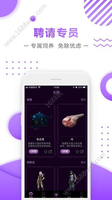 祺思幻宠app图2