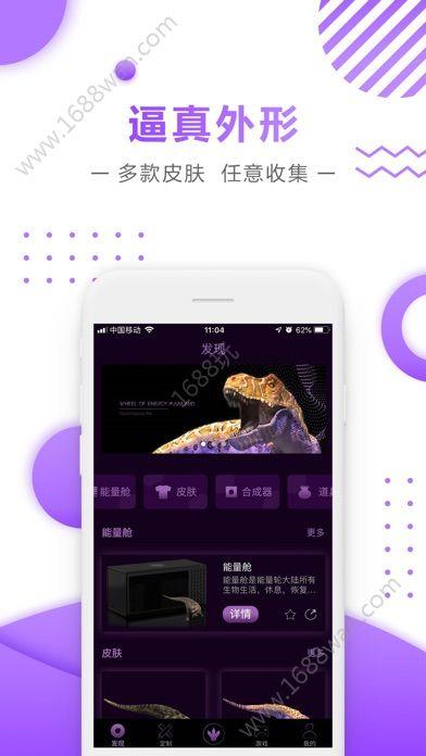 祺思幻宠app手机版图片1