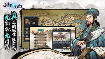 三国志汉末霸业安卓版图2