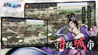 三国志汉末霸业安卓版手机版图片1