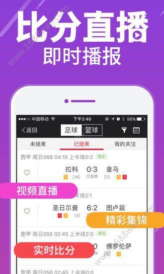 万达彩票app安卓版图2