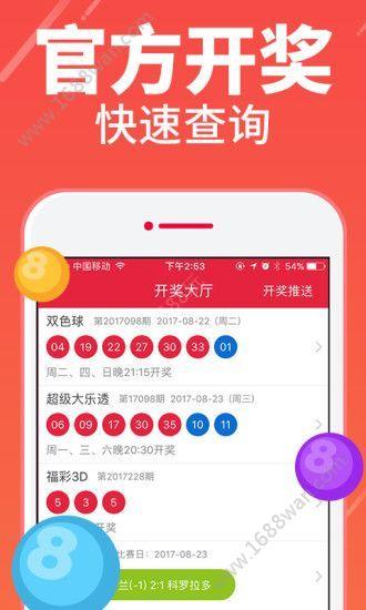 万达彩票app安卓版图1