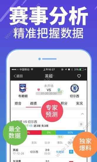 万达彩票app安卓版图3