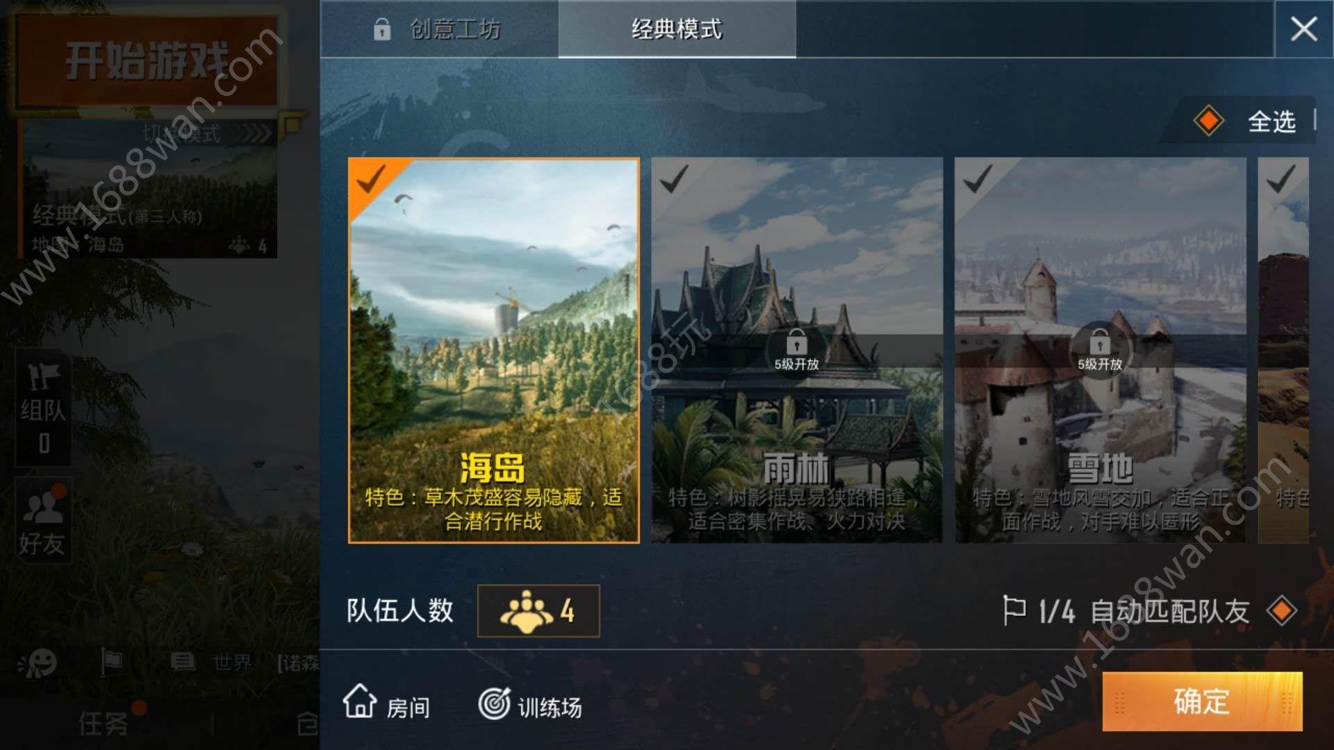 腾讯孤岛行动游戏下载安装图片1