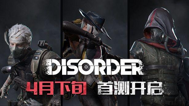 Disorder首测激活码怎么获取 Disorder4月下旬首测开启[多图]图片3